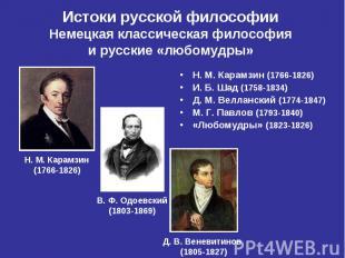 Истоки русской философии Немецкая классическая философия и русские «любомудры» Н