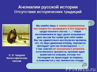 Аномалии русской истории Отсутствие исторических традиций
