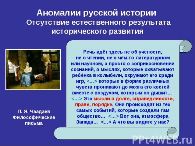 Аномалии русской истории Отсутствие естественного результата исторического развития