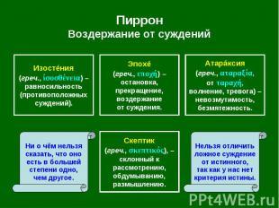 Пиррон Воздержание от суждений