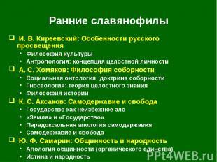 Ранние славянофилы И. В. Киреевский: Особенности русского просвещения Философия