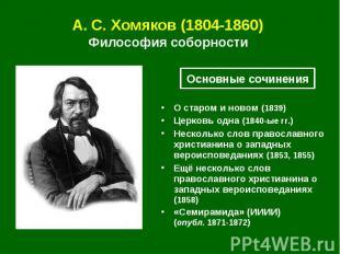 А. С.Хомяков (1804-1860) Философия соборности О старом и новом (1839) Церк