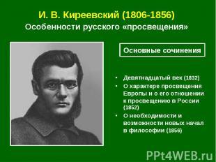 И. В.Киреевский (1806-1856) Особенности русского «просвещения» Девятнадцат
