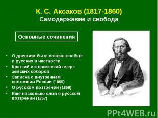 К. С.Аксаков (1817-1860) Самодержавие и свобода О древнем быте славян вооб