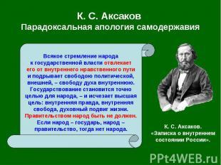 К. С.Аксаков Парадоксальная апология самодержавия