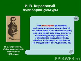 И. В.Киреевский Философия культуры