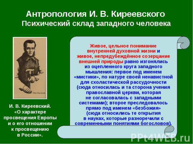 Антропология И. В.Киреевского Психический склад западного человека