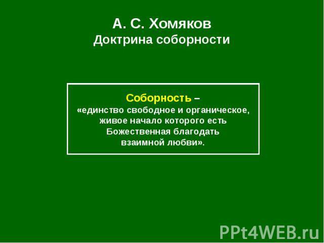 А. С.Хомяков Доктрина соборности