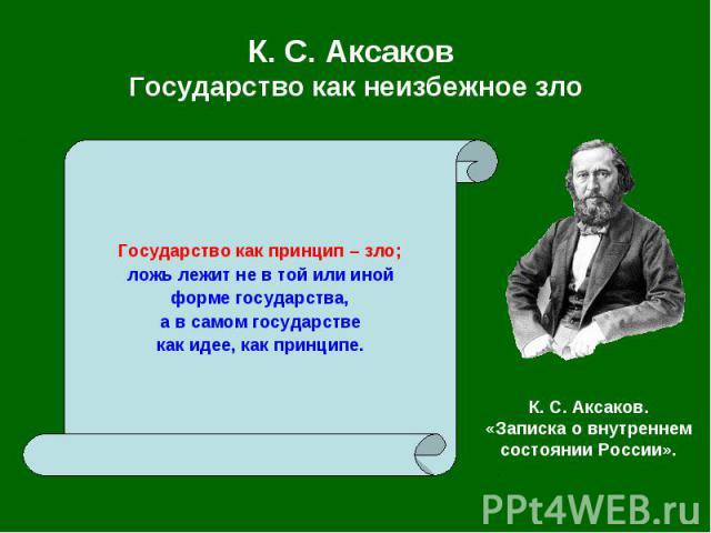 К. С.Аксаков Государство как неизбежное зло