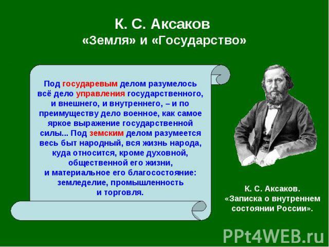 К. С.Аксаков «Земля» и «Государство»