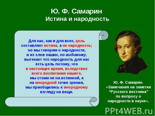 Ю. Ф.Самарин Истина и народность