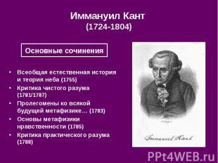 Иммануил Кант (1724-1804)