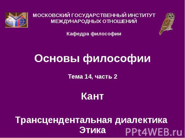 Основы философии Тема 14, часть 2 Кант Трансцендентальная диалектика Этика