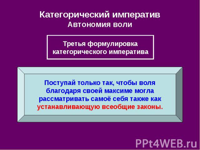 Категорический императив Автономия воли