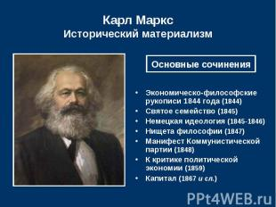 Карл Маркс Исторический материализм