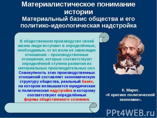 Материалистическое понимание истории Материальный базис общества и его политико-идеологическая надстройка