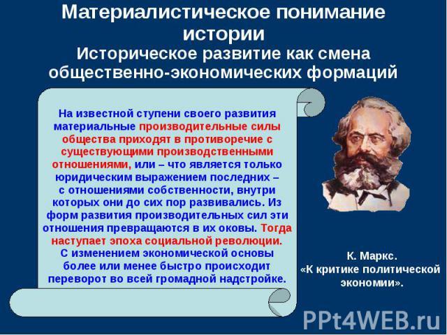 Материалистическое понимание истории Историческое развитие как смена общественно-экономических формаций
