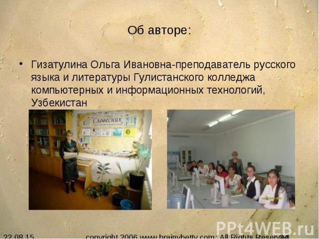 Об авторе: Гизатулина Ольга Ивановна-преподаватель русского языка и литературы Гулистанского колледжа компьютерных и информационных технологий, Узбекистан
