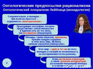 Онтологические предпосылки рационализма Онтологический плюрализм Лейбница (монад