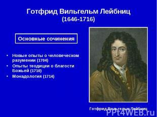Готфрид Вильгельм Лейбниц (1646-1716)