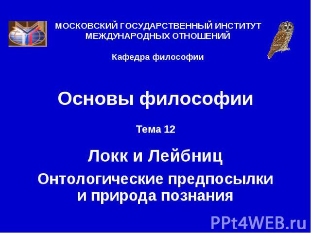 Основы философии Тема 12 Локк и Лейбниц Онтологические предпосылки и природа познания