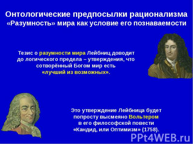 Онтологические предпосылки рационализма «Разумность» мира как условие его познаваемости