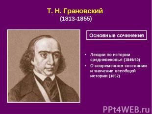 Т. Н.Грановский (1813-1855) Лекции по истории средневековья (1849/50) О со