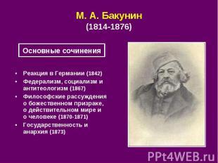 М. А.Бакунин (1814-1876) Реакция в Германии (1842) Федерализм, социализм и