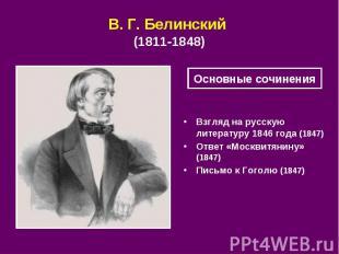 В.Г.Белинский (18111848) Взгляд на русскую литературу 1846 год