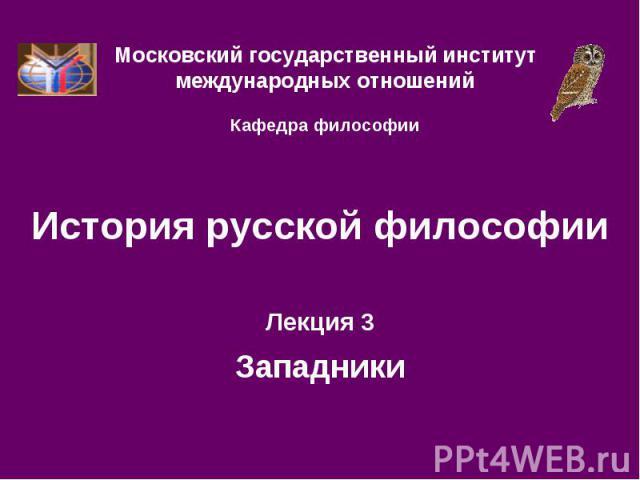 История русской философии Лекция 3 Западники