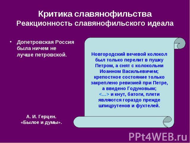 Критика славянофильства Реакционность славянофильского идеала Допетровская Россия была ничем не лучше петровской.