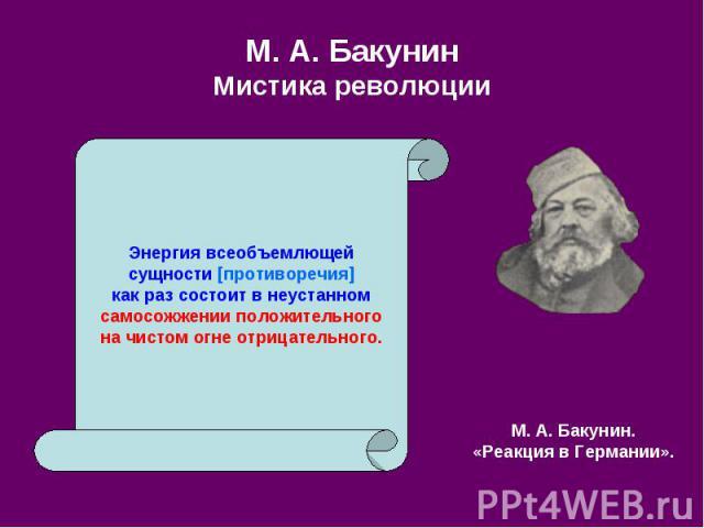 М. А.Бакунин Мистика революции