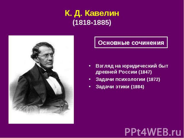 К. Д. Кавелин (1818-1885) Взгляд на юридический быт древней России (1847) Задачи психологии (1872) Задачи этики (1884)