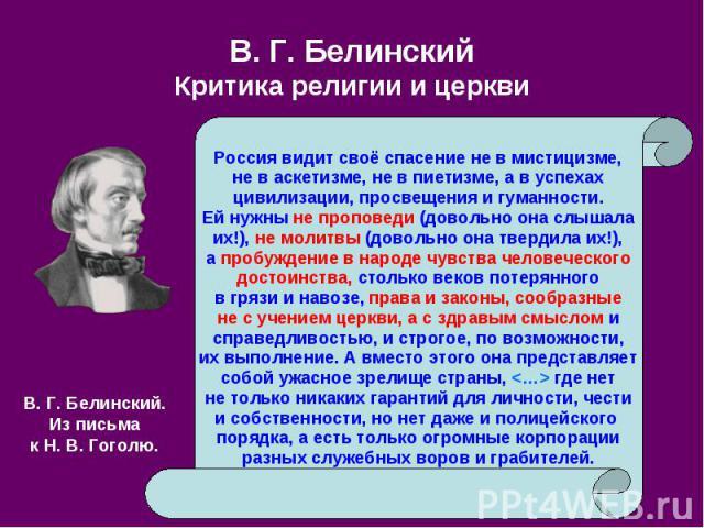 В.Г.Белинский Критика религии и церкви