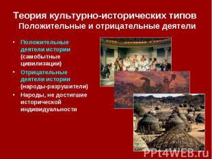 Теория культурно-исторических типов Положительные и отрицательные деятели Положи
