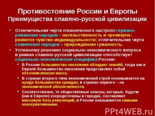 Противостояние России и Европы Преимущества славяно-русской цивилизации Отличите