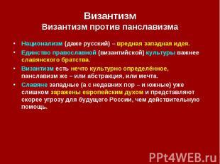Византизм Византизм против панславизма Национализм (даже русский) – вредная запа