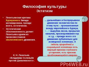 Философия культуры Эстетизм Леонтьевская критика буржуазного Запада мотивирована