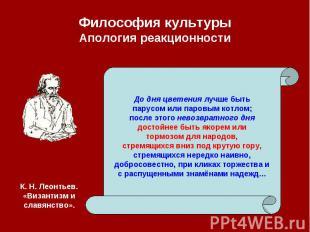 Философия культуры Апология реакционности