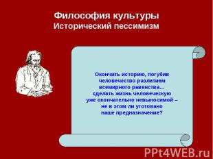 Философия культуры Исторический пессимизм