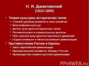 Н.Я.Данилевский (18221885) Теория культурно-исторических типов