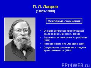 П. Л.Лавров (1823-1900) Очерки вопросов практической философии: Личность (