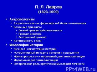 П. Л.Лавров (1823-1900) Антропологизм Антропологизм как философский базис