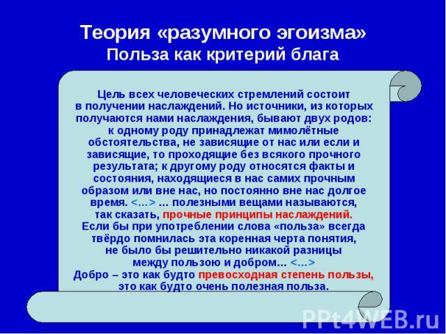 Теория «разумного эгоизма» Польза как критерий блага