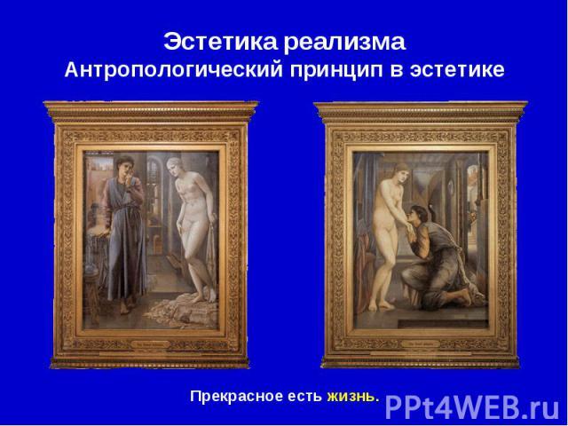 Эстетика реализма Антропологический принцип в эстетике
