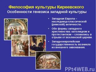 Философия культуры Киреевского Особенности генезиса западной культуры Западная Е