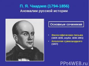 П. Я. Чаадаев (1794-1856) Аномалии русской истории Философические письма (1829-1