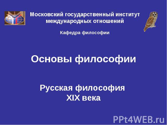 Основы философии Русская философия XIX века