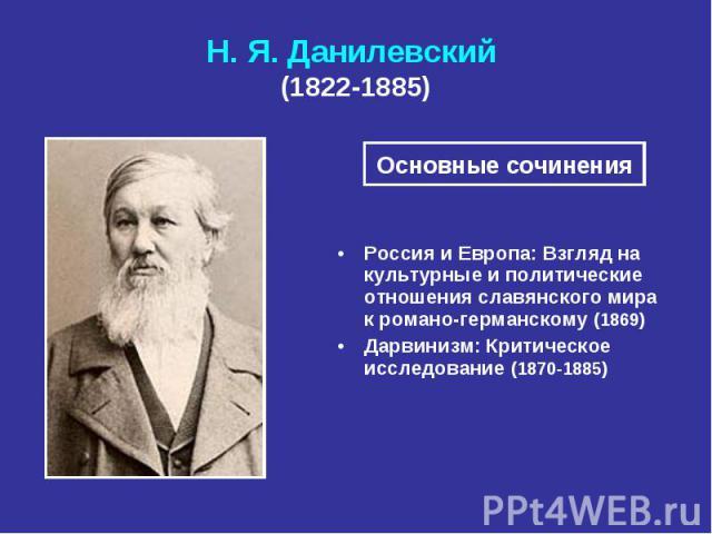 Н.Я.Данилевский (18221885)