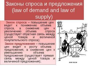 Закон спроса – повышение цен ведет к понижению объема спроса, а снижение цен к у